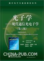 光子学――现代通信光电子学(第六版)
