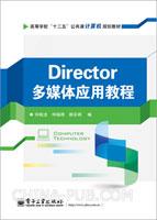 Director多媒体应用教程