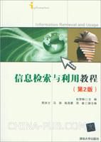 信息检索与利用教程(第2版)