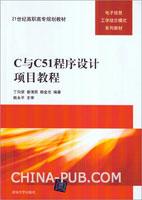 C与C51程序设计项目教程