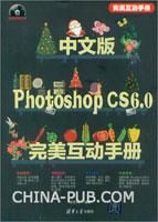 中文版Photoshop CS6.0完美互动手册