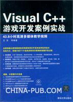 Visual C++游戏开发案例实战