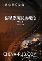 信息系统安全概论(第2版)