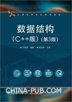 数据结构(C++版)(第3版)