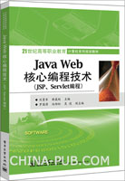 Java Web核心编程技术(JSP、Servlet编程)