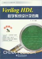 Verilog HDL数字系统设计及仿真