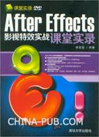 After Effects影视特效实战课堂实录