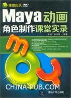 Maya动画角色制作课堂实录