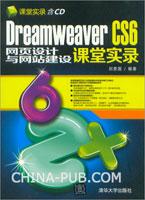 Dreamweaver CS6网页设计与网站建设课堂实录