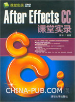 After Effects CC课堂实录