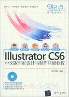 Illustrator CS6中文版平面设计与制作基础教程
