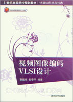 视频图像编码VLSI设计