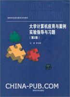 大学计算机应用与案例实验指导与习题(第2版)