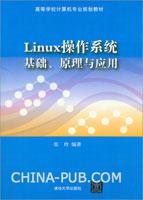 Linux操作系统:基础、原理与应用