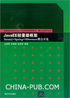 JavaEE轻量级框架Struts2+Spring+Hibernate整合开发