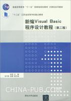 新编Visual Basic程序设计教程(第2版)