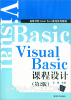Visual Basic课程设计(第2版)