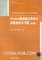 Access数据库应用技术实验指导与习题(第2版)
