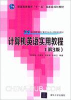 计算机英语实用教程(第3版)