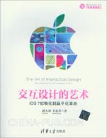 交互设计的艺术:iOS 7拟物化到扁平化革命