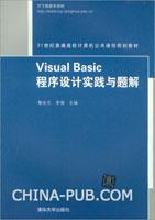 Visual Basic程序设计实践与题解