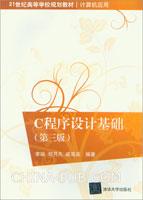 C程序设计基础(第3版)