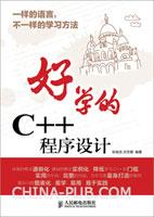 (赠品)好学的C++程序设计
