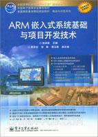 ARM嵌入式系统基础与项目开发技术