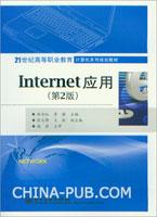 Internet应用(第2版)