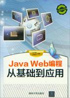Java Web编程(从基础到应用)