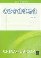 C语言编程思维
