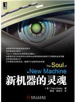 (赠品)新机器的灵魂