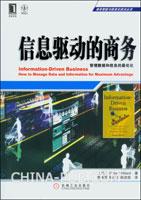 (赠品)信息驱动的商务:管理数据和信息的最优化