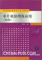 单片机原理及应用(第2版)