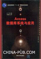 Access数据库系统与应用