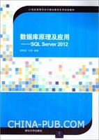 数据库原理及应用――SQL Server 2012