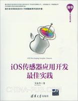 iOS传感器应用开发最佳实践