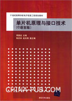 单片机原理与接口技术(C语言版)