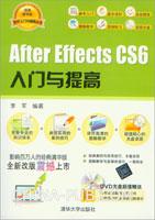 After Effects CS6入门与提高(经典清华版)