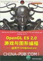 OpenGL ES 2.0游戏与图形编程――适用于iOS和Android
