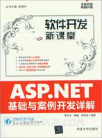 ASP.NET基础与案例开发详解(软件开发新课堂)