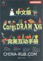 中文版CorelDRAW X6完美互动手册