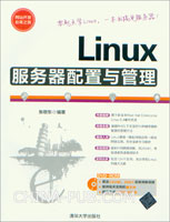 Linux服务器配置与<a href=