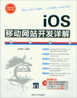 iOS移动网站开发详解