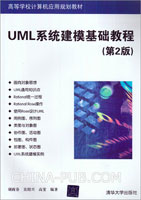 UML系统建模基础教程(第2版)