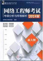 (特价书)网络工程师考试考眼分析与样卷解析(2014版)(新大纲)