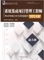 系统集成项目管理工程师考试考眼分析与样卷解析(2014版)(新大纲)