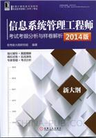 (英亚网址)信息系统管理工程师考试考眼分析与样卷解析(2014版)