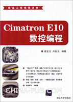 Cimatron E10 数控编程