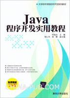 Java程序开发实用教程